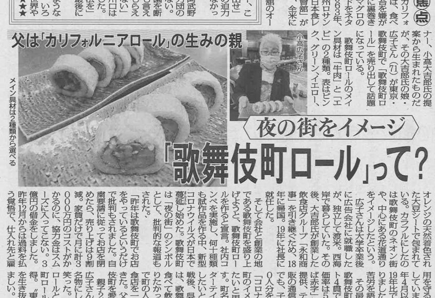 歌舞伎町ロール日刊ゲンダイ