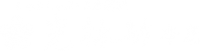 光林坊本店 新宿の老舗しゃぶしゃぶ・日本料理店